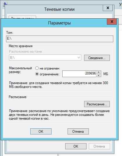 Служба теневого копирования в Windows Server 2012R2-03