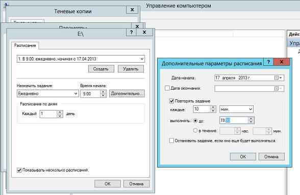 Служба теневого копирования в Windows Server 2012R2-04