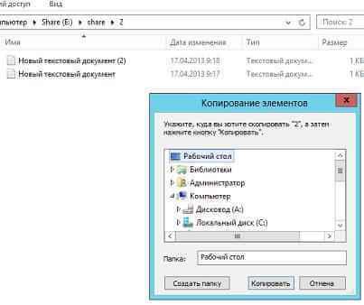 Служба теневого копирования в Windows Server 2012R2-06