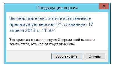 Служба теневого копирования в Windows Server 2012R2-07