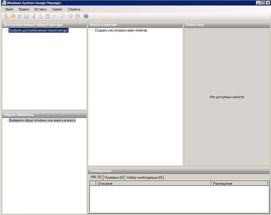 Автоматизированная установка клиентских операционных систем при помощи Windows Deployment Services - Часть 8. Как создать файл о