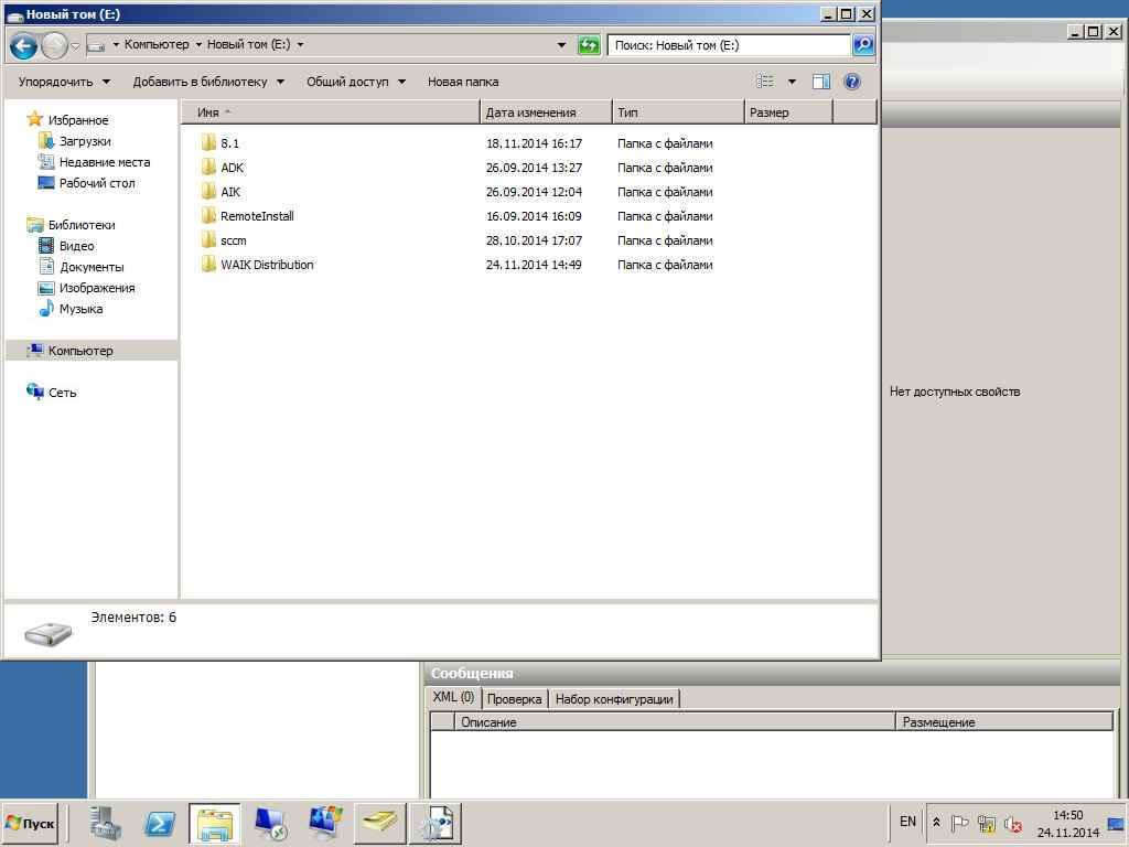 Создаем файл ответов для windows 7-2008R2-02