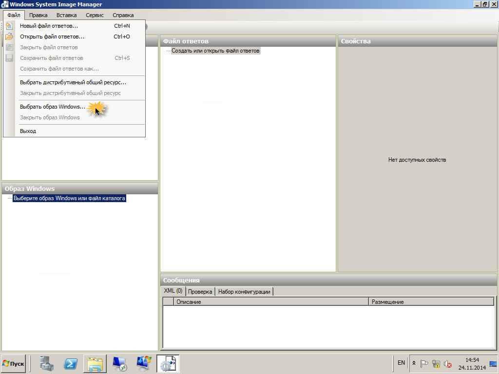 Создаем файл ответов для windows 7-2008R2-03