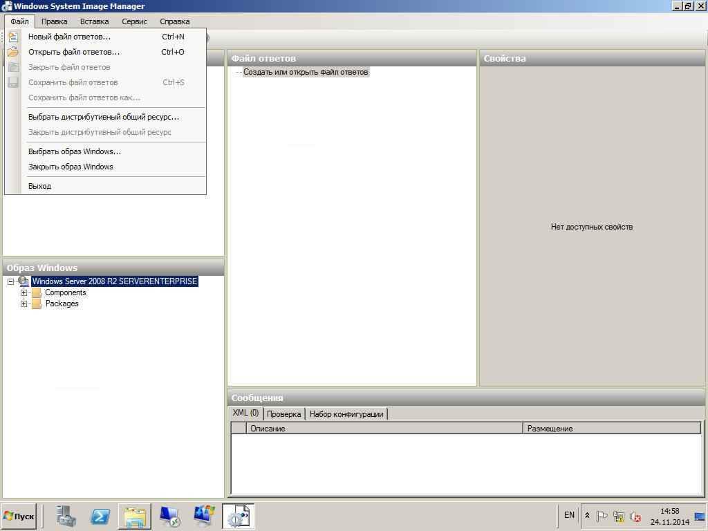 Создаем файл ответов для windows 7-2008R2-05