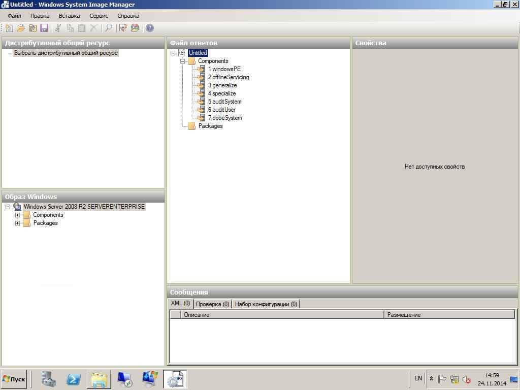 Создаем файл ответов для windows 7-2008R2-06