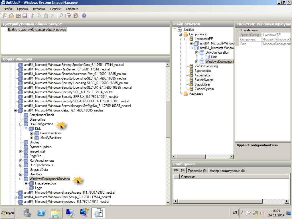 Создаем файл ответов для windows 7-2008R2-07