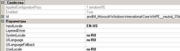Создаем файл ответов для windows 7-2008R2-10