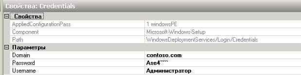 Создаем файл ответов для windows 7-2008R2-11