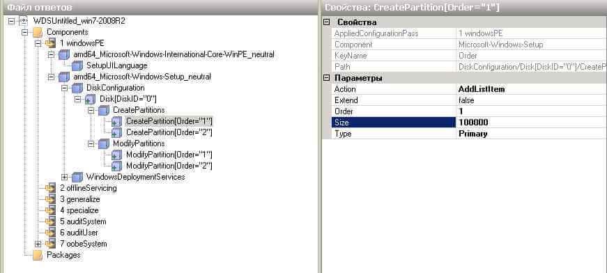 Создаем файл ответов для windows 7-2008R2-14