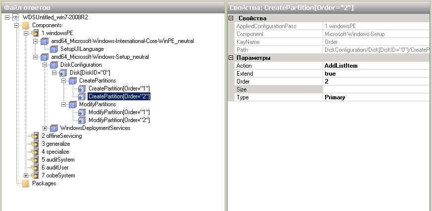Создаем файл ответов для windows 7-2008R2-15