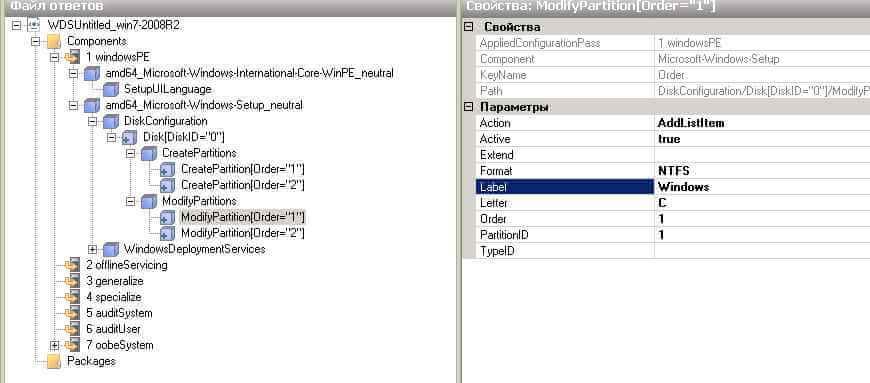 Создаем файл ответов для windows 7-2008R2-16