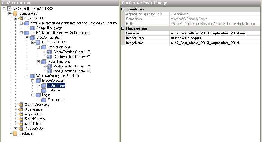 Создаем файл ответов для windows 7-2008R2-18