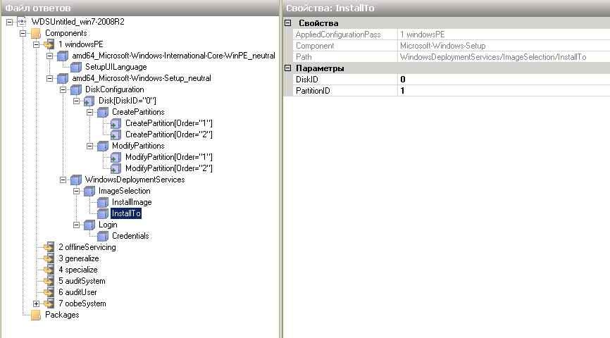 Создаем файл ответов для windows 7-2008R2-19
