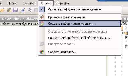 Создаем файл ответов для windows 7-2008R2-20