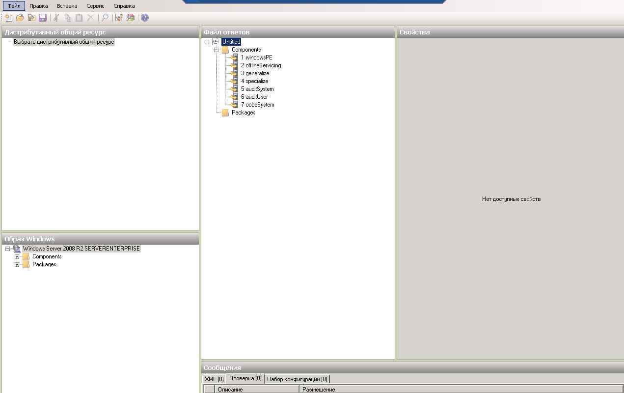 Создаем файл ответов для windows 7-2008R2-21