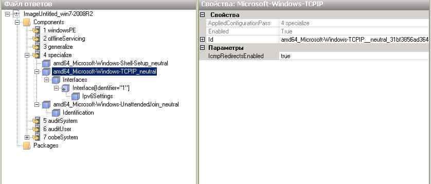 Создаем файл ответов для windows 7-2008R2-26
