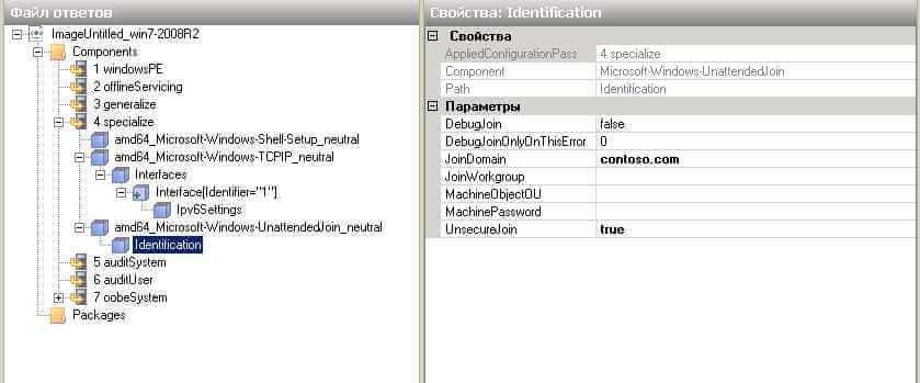 Создаем файл ответов для windows 7-2008R2-28