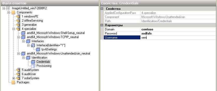 Создаем файл ответов для windows 7-2008R2-29