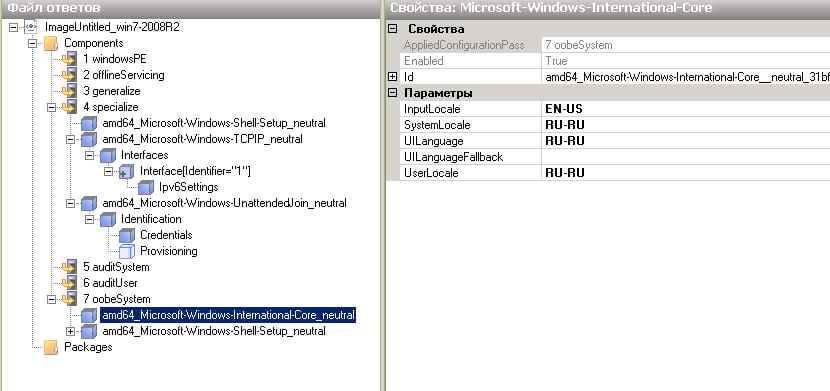 Создаем файл ответов для windows 7-2008R2-30