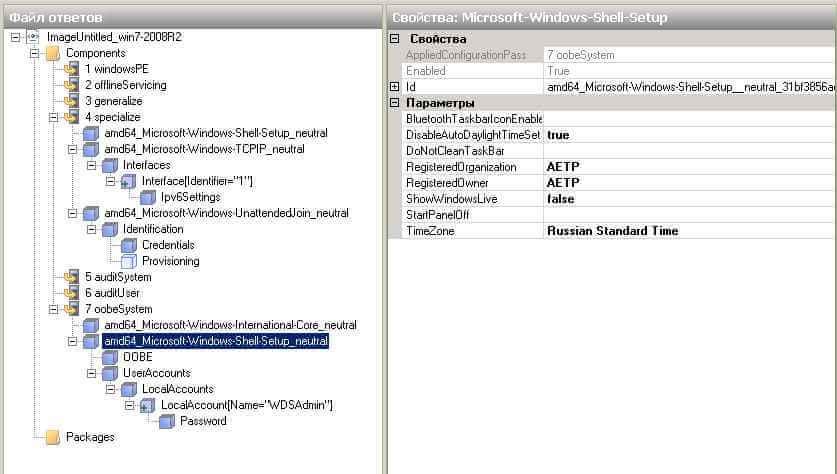 Создаем файл ответов для windows 7-2008R2-31
