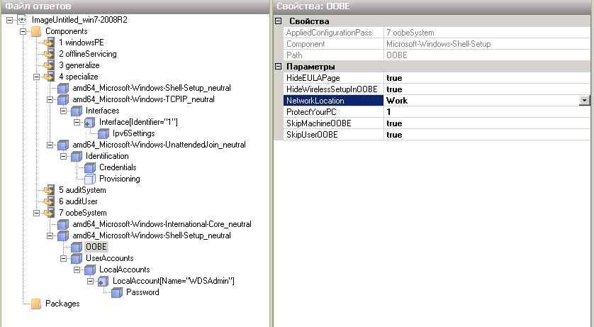 Создаем файл ответов для windows 7-2008R2-32
