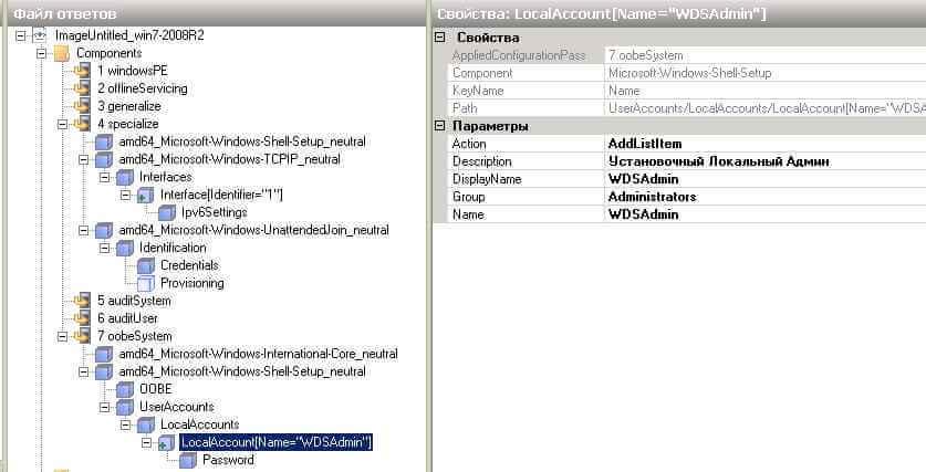 Создаем файл ответов для windows 7-2008R2-33