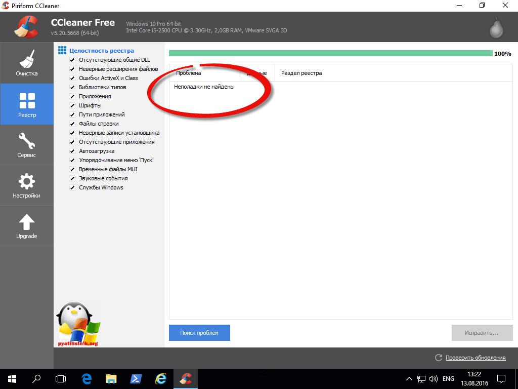 ccleaner инструкция по использованию-5