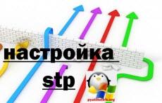 настройка stp