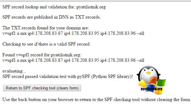 проверка spf записи