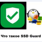 Что такое SSD Guard