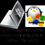 Права и привилегии встроенных групп в Active Directory