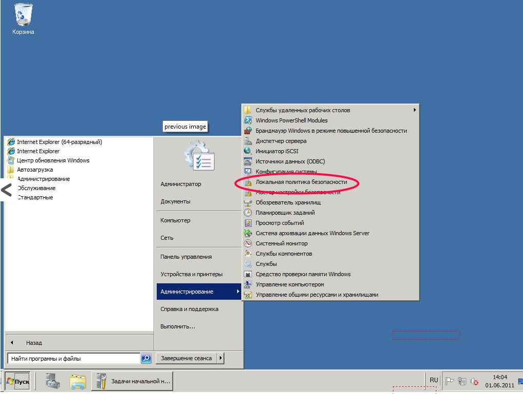 Как измененить политики паролей для сервера в Windows Server 2008 R2-01
