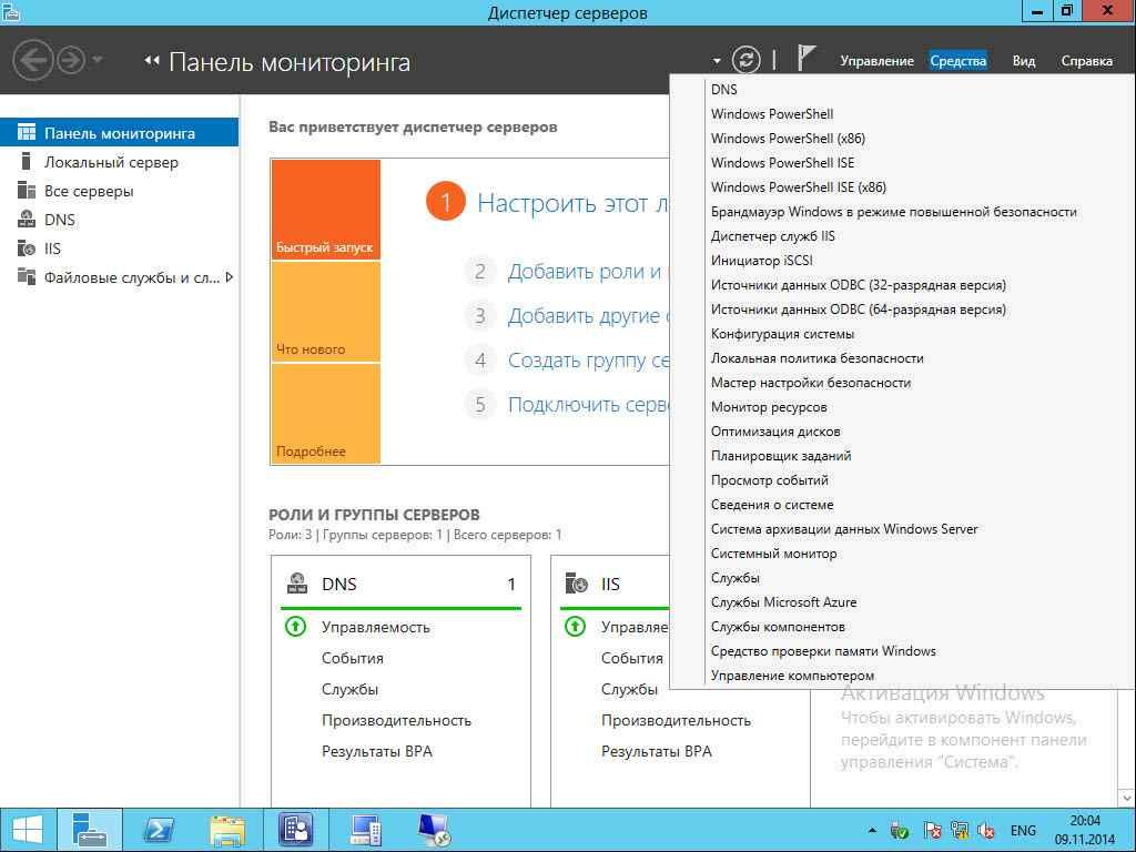 Как настроить DNS сервер в windows server 2012R2-1 часть--01
