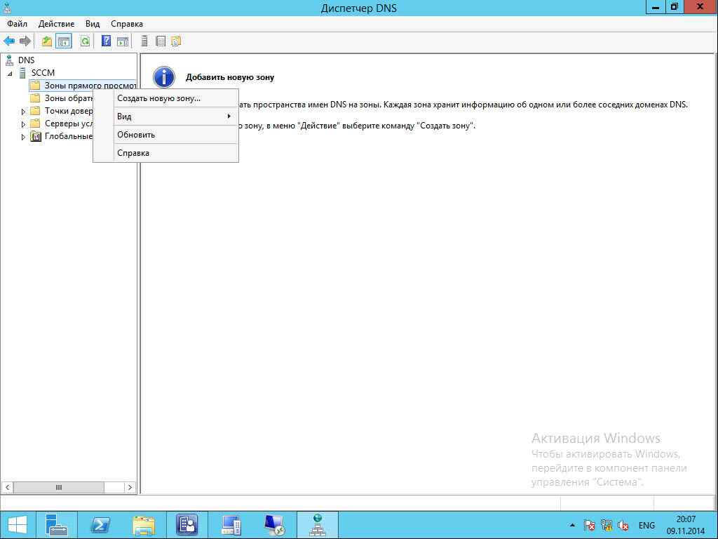 Как настроить DNS сервер в windows server 2012R2-1 часть--02