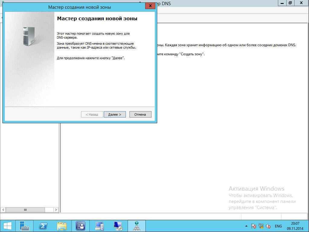 Как настроить DNS сервер в windows server 2012R2-1 часть--03