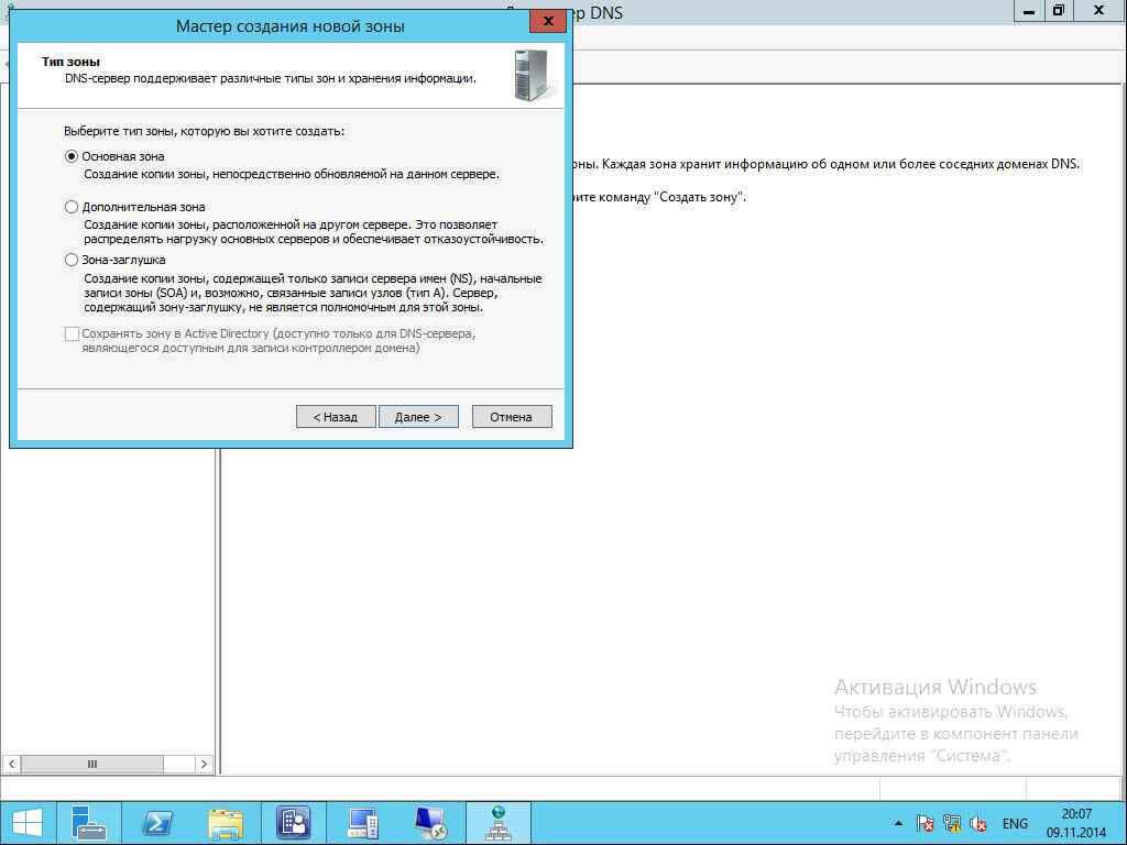 Как настроить DNS сервер в windows server 2012R2-1 часть--04