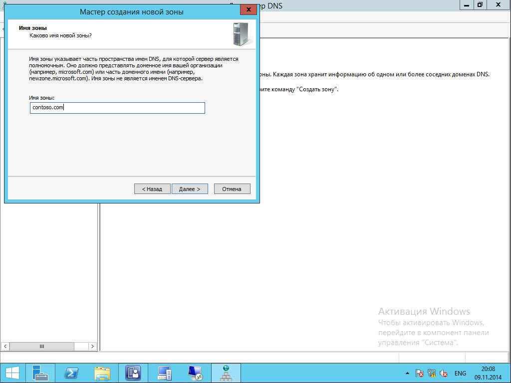 Как настроить DNS сервер в windows server 2012R2-1 часть--05