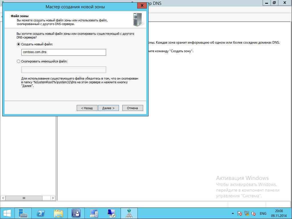 Как настроить DNS сервер в windows server 2012R2-1 часть--06