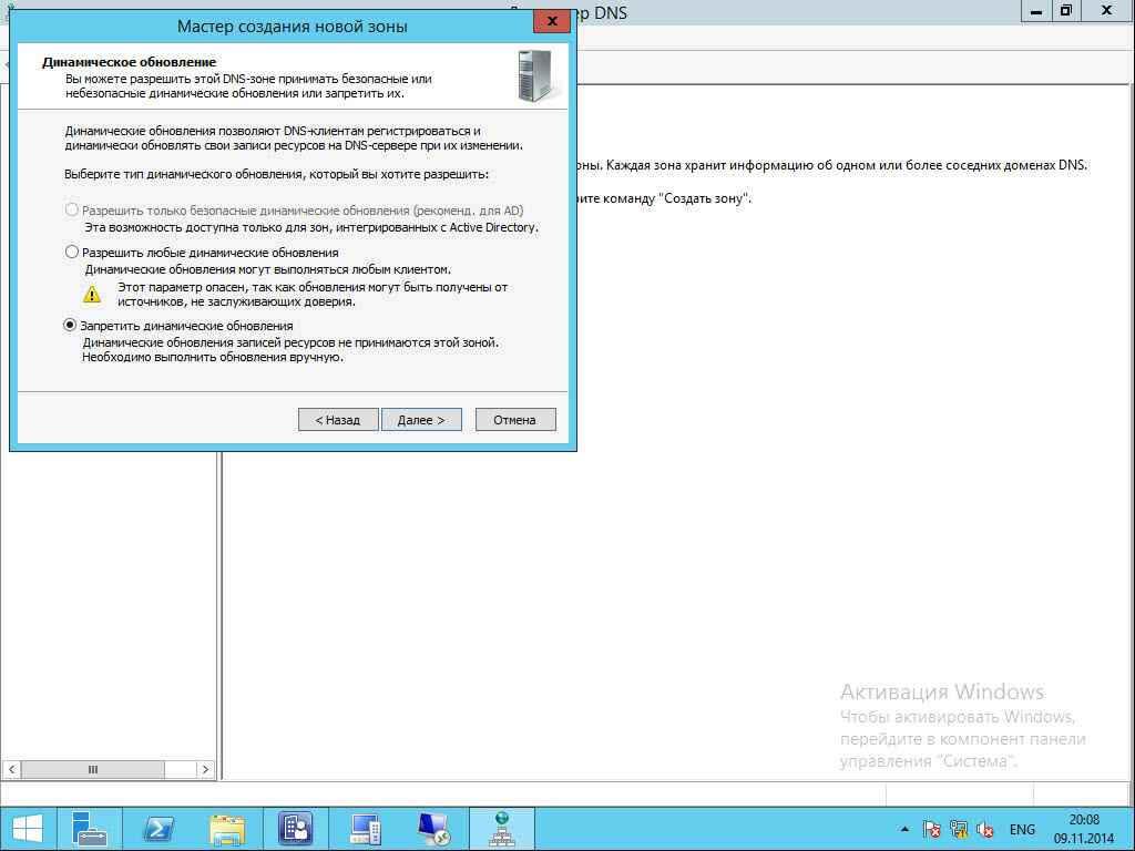 Как настроить DNS сервер в windows server 2012R2-1 часть--07