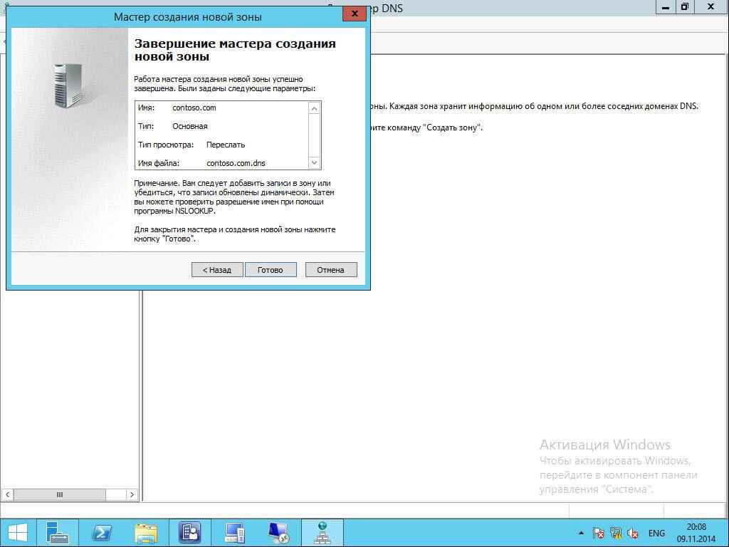 Как настроить DNS сервер в windows server 2012R2-1 часть--08
