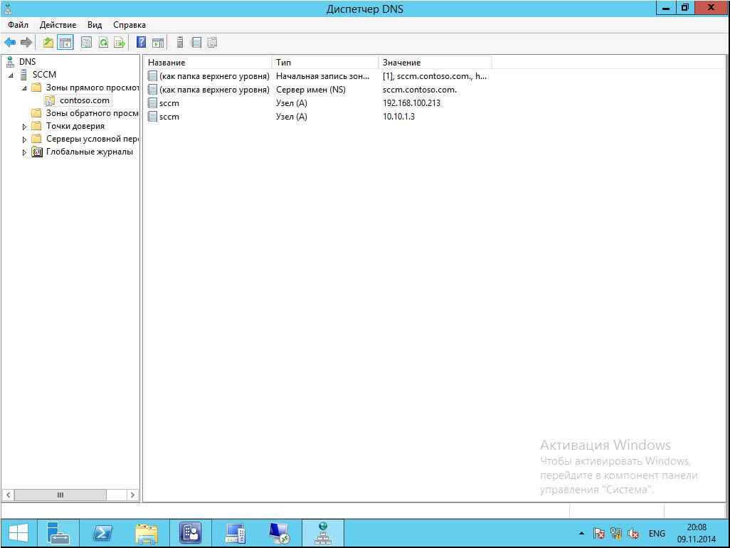 Как настроить DNS сервер в windows server 2012R2-1 часть--09
