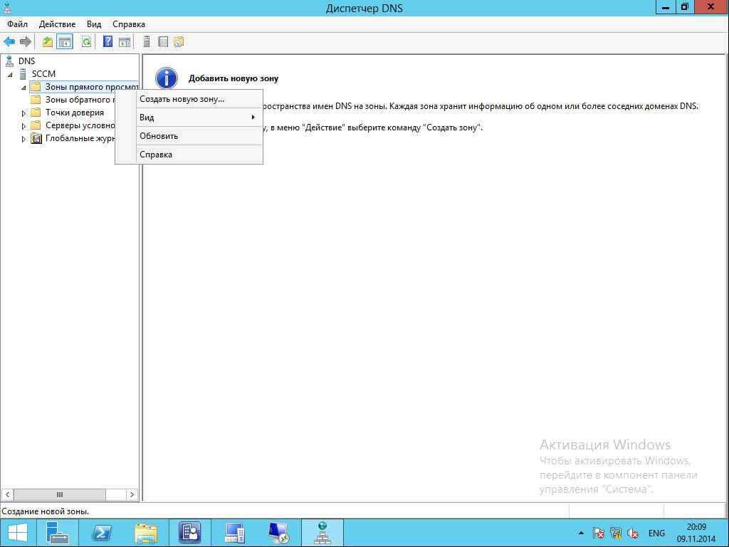 Как настроить DNS сервер в windows server 2012R2-2 часть--01