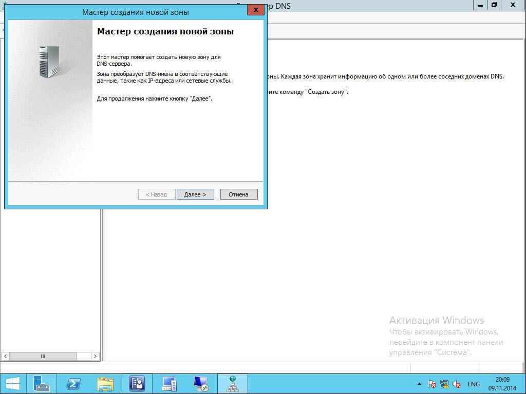 Как настроить DNS сервер в windows server 2012R2-2 часть--02