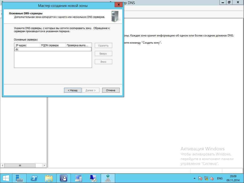Как настроить DNS сервер в windows server 2012R2-2 часть--05