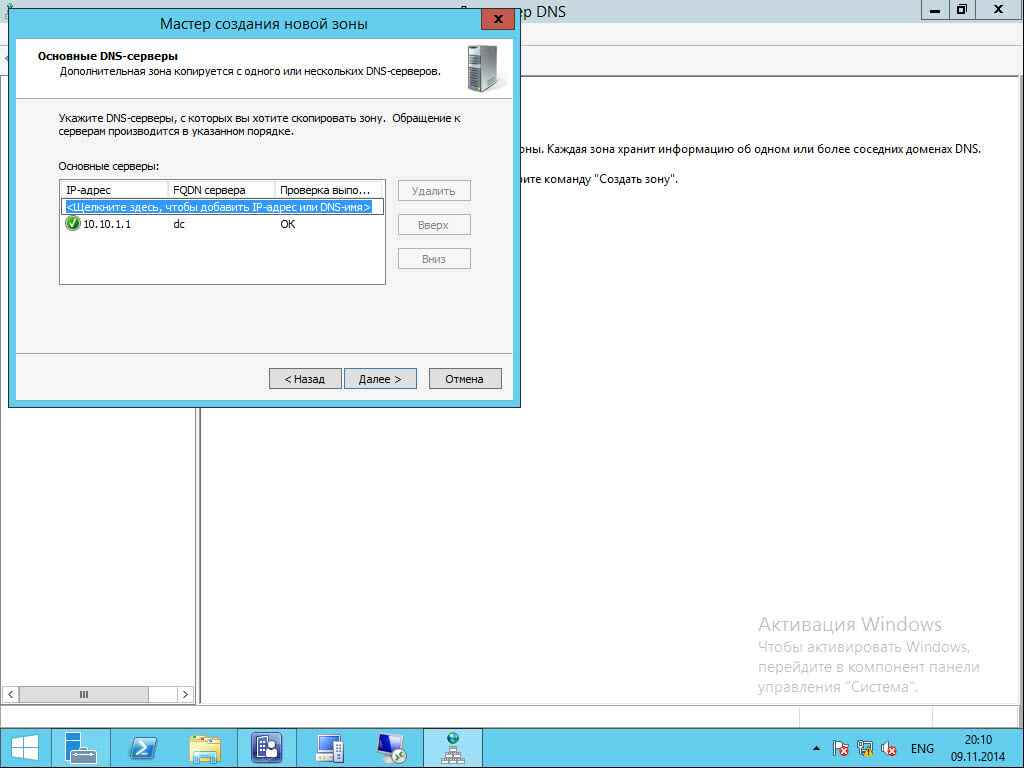 Как настроить DNS сервер в windows server 2012R2-2 часть--06
