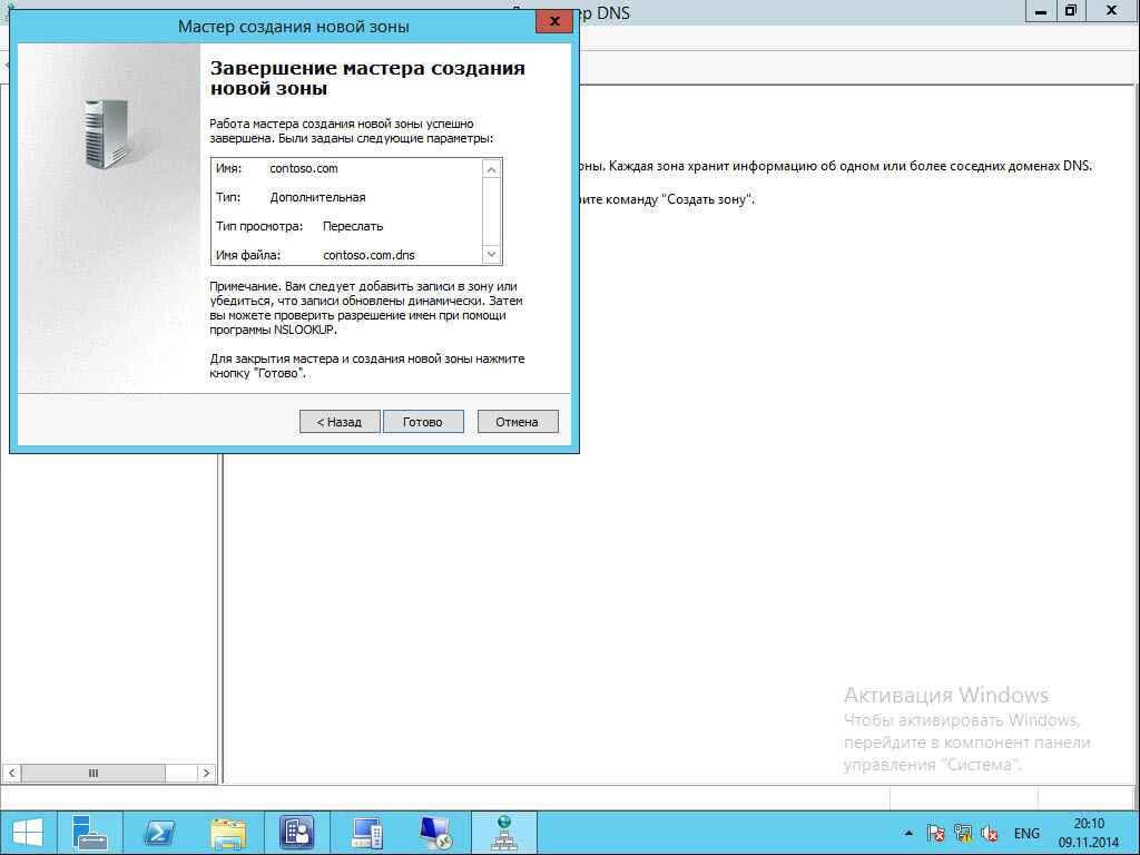 Как настроить DNS сервер в windows server 2012R2-2 часть--07