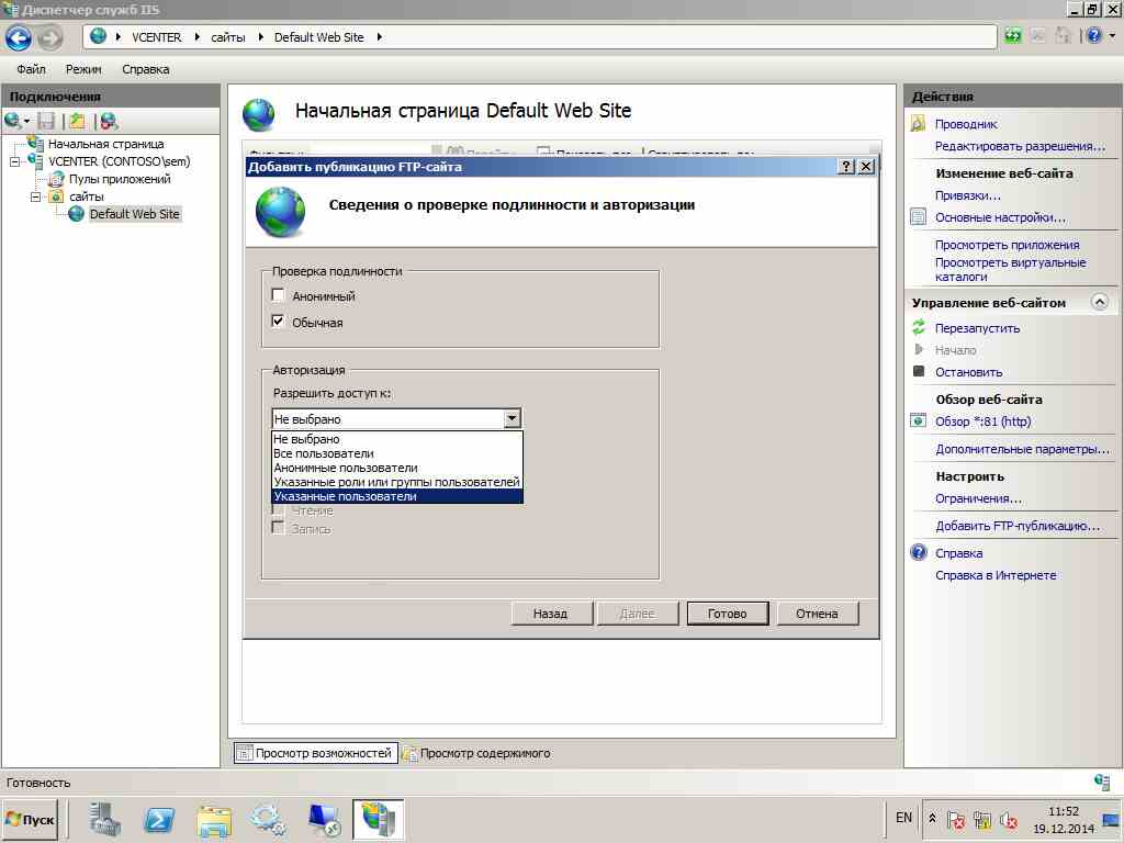Как настроить FTP сервер в Windows Server 2008 R2-2 часть-04