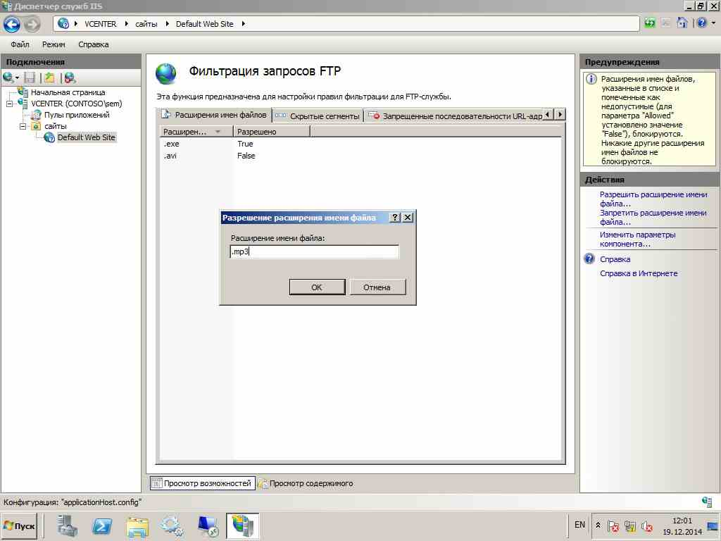 Как настроить FTP сервер в Windows Server 2008 R2-2 часть-12