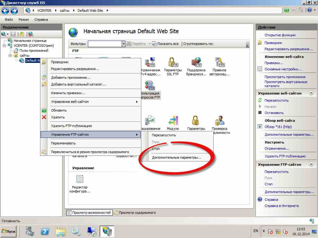 Как настроить FTP сервер в Windows Server 2008 R2-2 часть-14