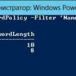 Как настроить гранулированные политики паролей или PSO (password setting object) через Power Shell